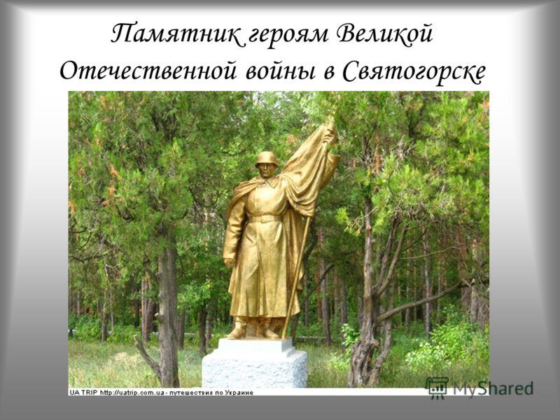 Памятник героям Великой Отечественной войны в Святогорске