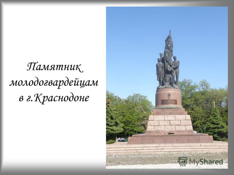Памятник молодогвардейцам в г.Краснодоне