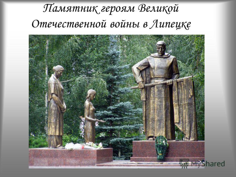 Памятник героям Великой Отечественной войны в Липецке