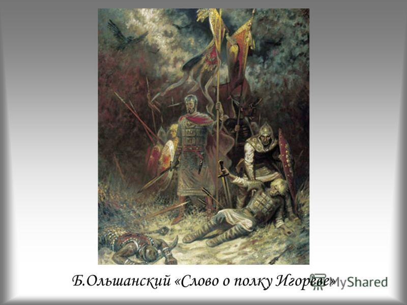 Б.Ольшанский «Слово о полку Игореве»
