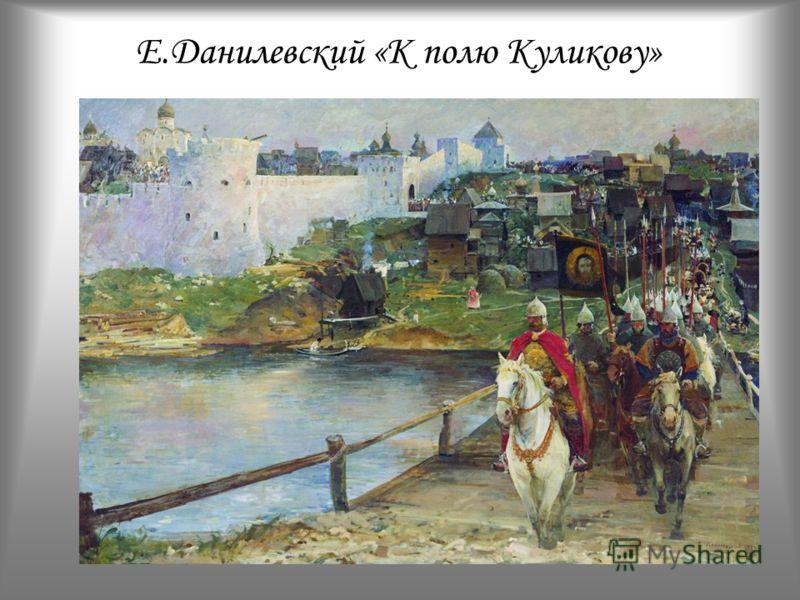Е.Данилевский «К полю Куликову»