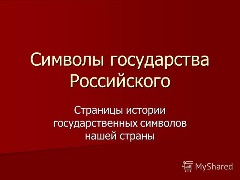 Символы государства Российского Страницы истории государственных символов нашей страны