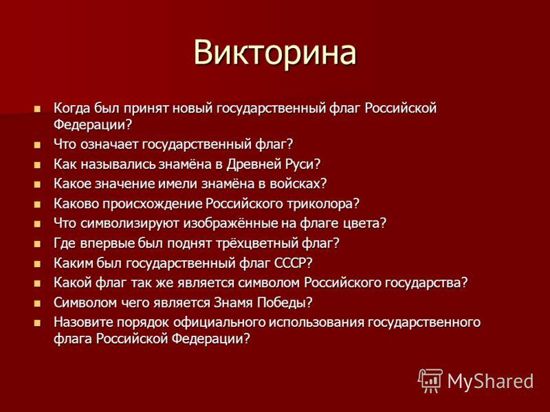 Викторина Когда был принят новый государственный флаг Российской Федерации? Когда был принят новый государственный флаг Российской Федерации? Что означает государственный флаг? Что означает государственный флаг? Как назывались знамёна в Древней Руси?