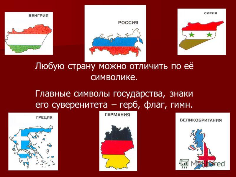 Любую страну можно отличить по её символике. Главные символы государства, знаки его суверенитета – герб, флаг, гимн.