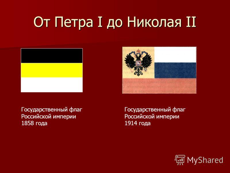 От Петра I до Николая II Государственный флаг Российской империи 1858 года Государственный флаг Российской империи 1914 года