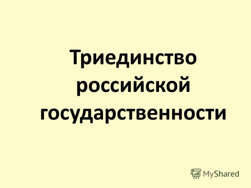 Триединство российской государственности