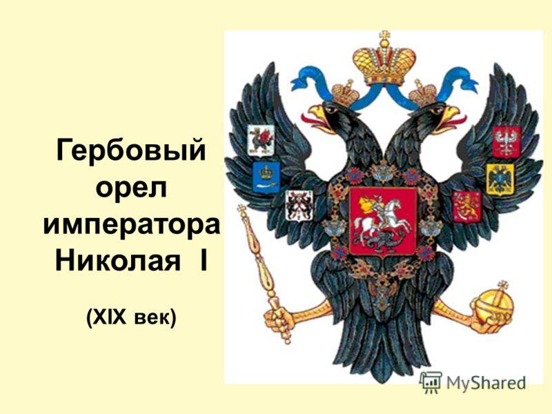 Гербовый орел императора Николая I (XIX век)