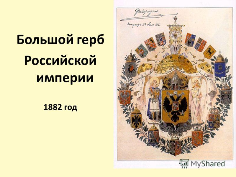 Большой герб Российской империи 1882 год