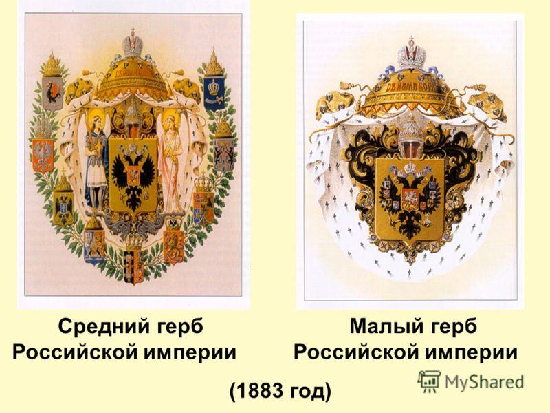 Средний герб Российской империи Малый герб Российской империи (1883 год)