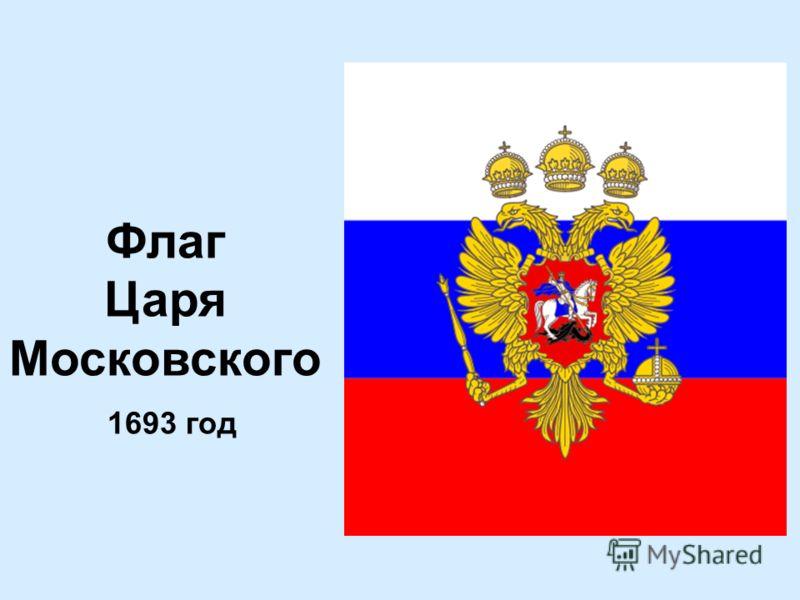 Флаг Царя Московского 1693 год