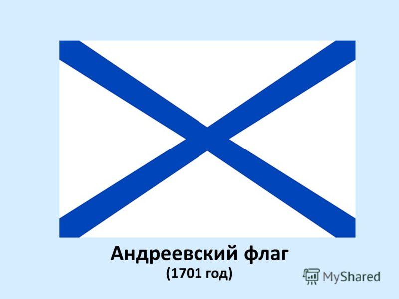 Андреевский флаг (1701 год)