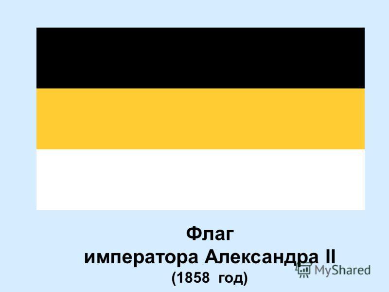 Флаг императора Александра II (1858 год)