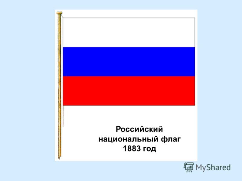Российский национальный флаг 1883 год