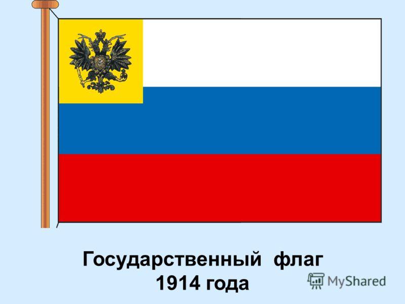Государственный флаг 1914 года
