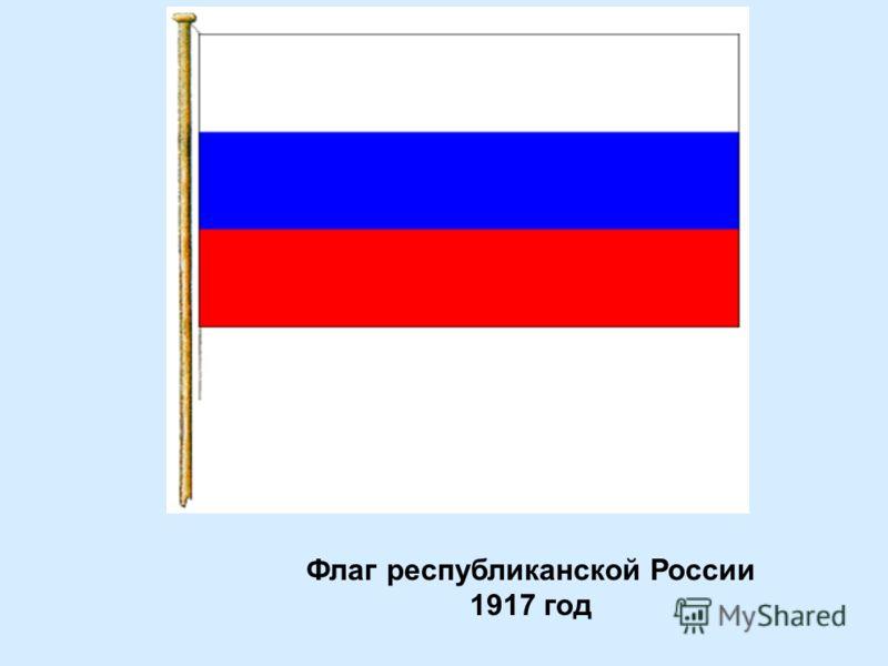 Флаг республиканской России 1917 год