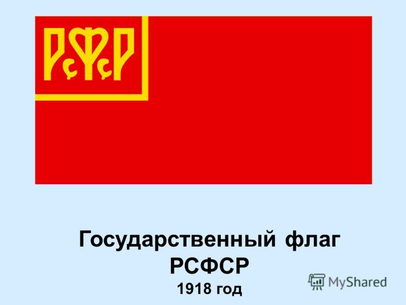 Государственный флаг РСФСР 1918 год