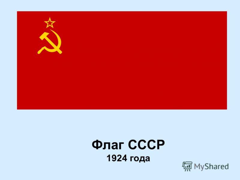 Флаг СССР 1924 года