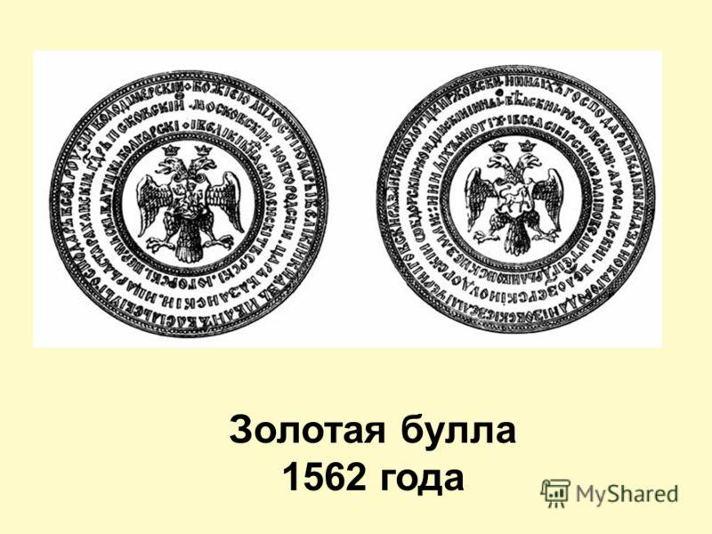 Золотая булла 1562 года