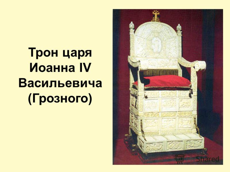 Трон царя Иоанна IV Васильевича (Грозного)