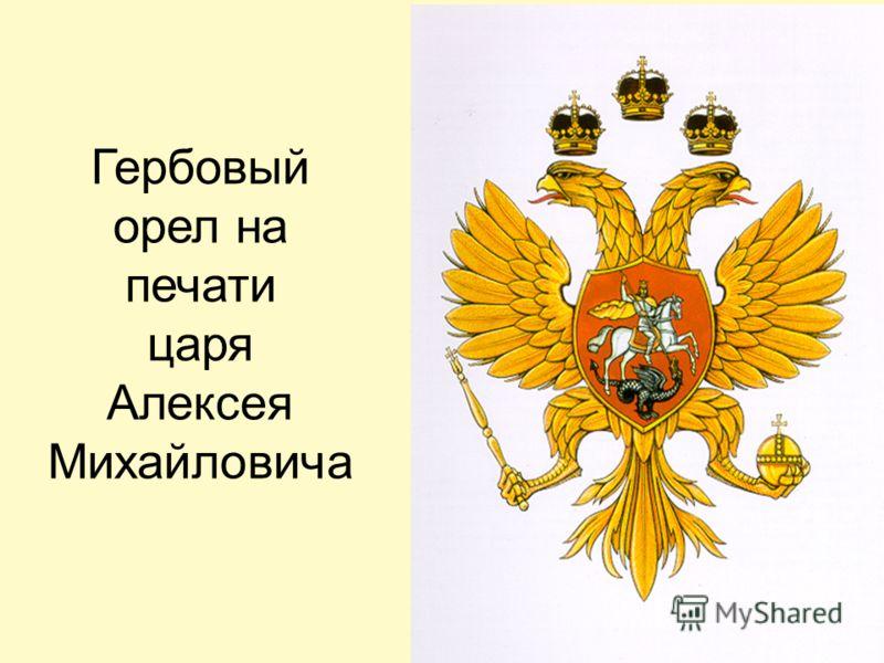 Гербовый орел на печати царя Алексея Михайловича