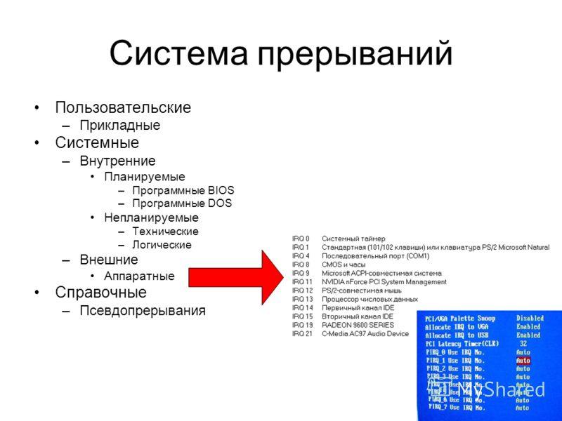 Система прерываний Пользовательские –Прикладные Системные –Внутренние Планируемые –Программные BIOS –Программные DOS Непланируемые –Технические –Логические –Внешние Аппаратные Справочные –Псевдопрерывания
