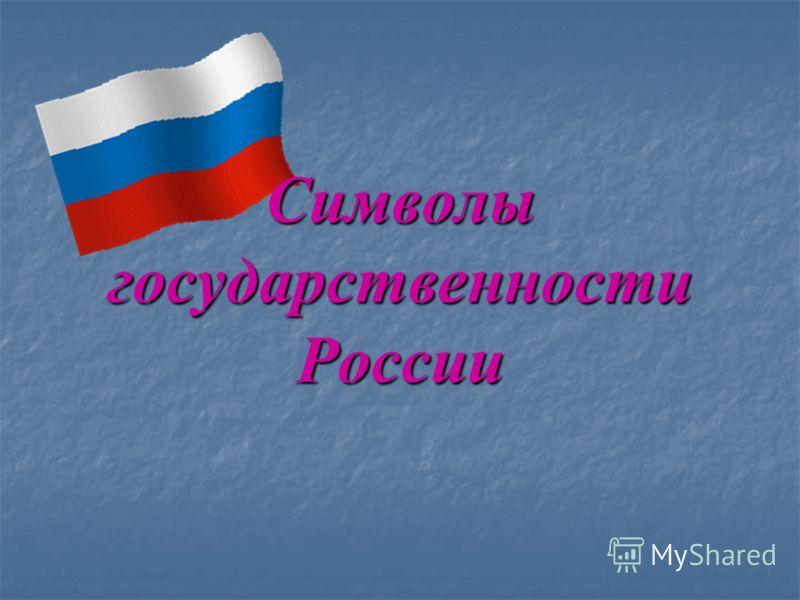 Символы государственности России