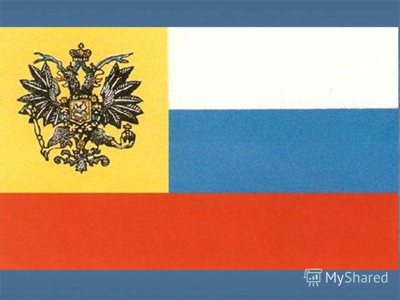 Бело – сине – красный флаг Красный цвет означал