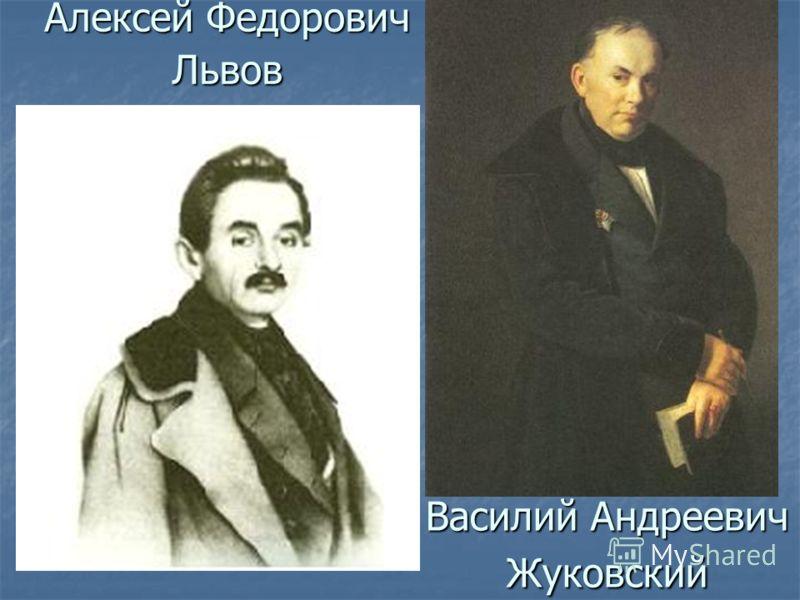 Алексей Федорович Львов Василий Андреевич Жуковский