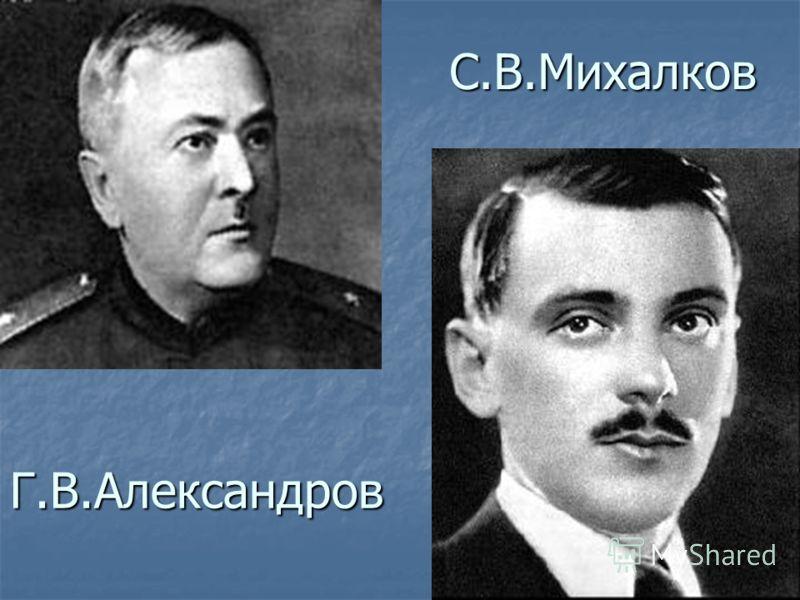Г.В.Александров С.В.Михалков