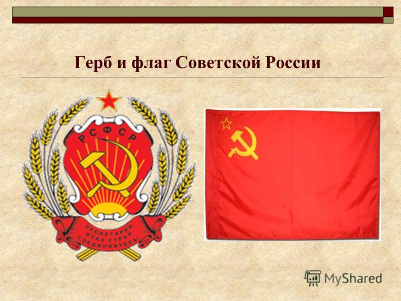 Герб и флаг Советской России
