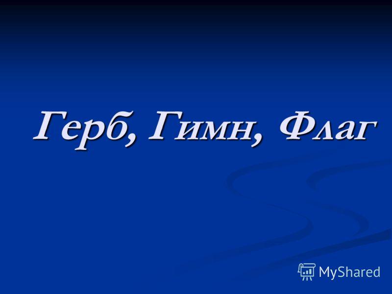 Герб, Гимн, Флаг