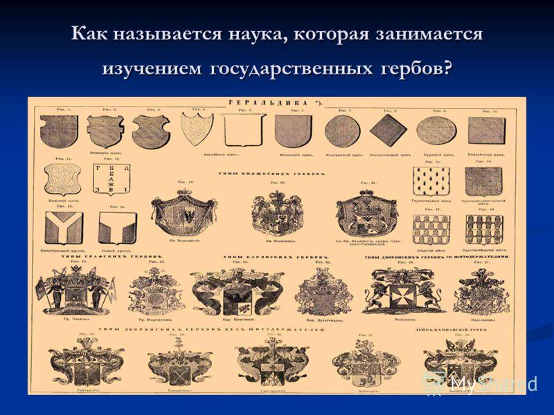 Как называется наука, которая занимается изучением государственных гербов?