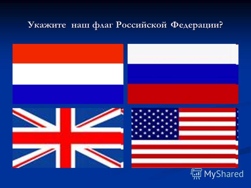 Укажите наш флаг Российской Федерации?