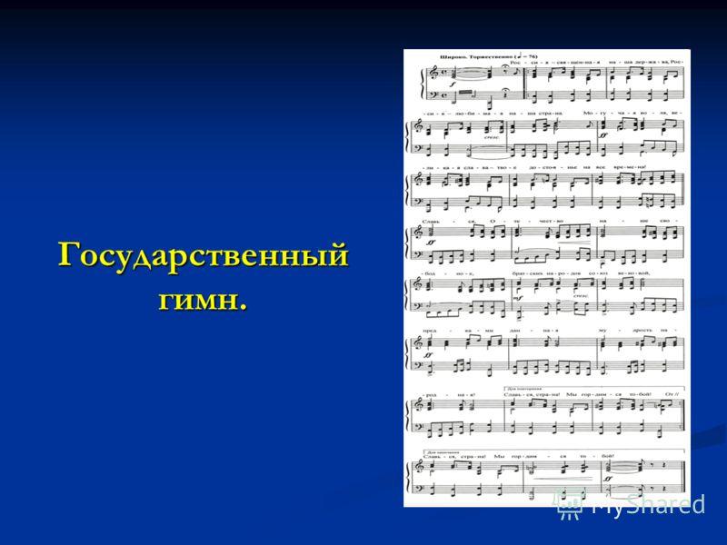 Государственный гимн.