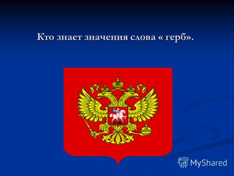 Кто знает значения слова « герб».