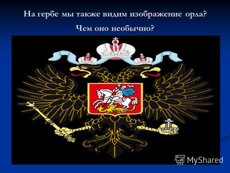 На гербе мы также видим изображение орла? Чем оно необычно?