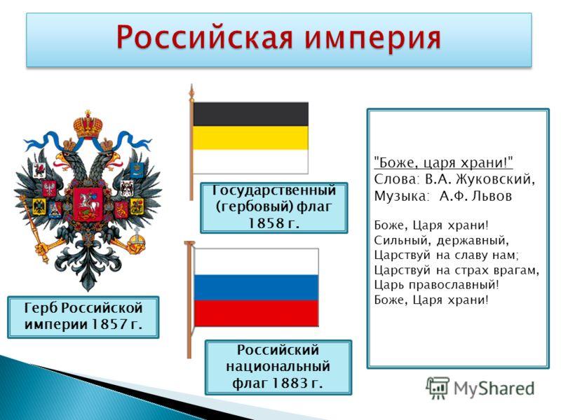 Герб Российской империи 1857 г. Государственный (гербовый) флаг 1858 г. Российский национальный флаг 1883 г.