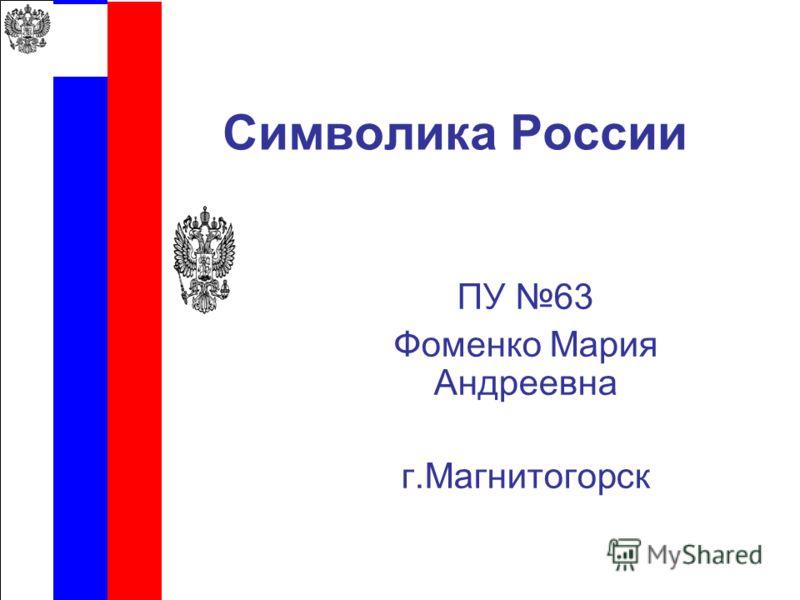 Символика России ПУ 63 Фоменко Мария Андреевна г.Магнитогорск