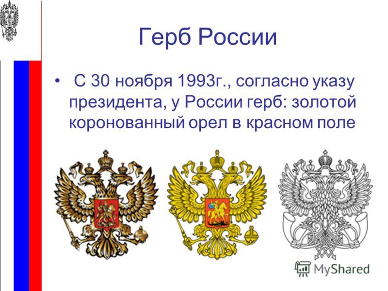 Герб России С 30 ноября 1993г., согласно указу президента, у России герб: золотой коронованный орел в красном поле