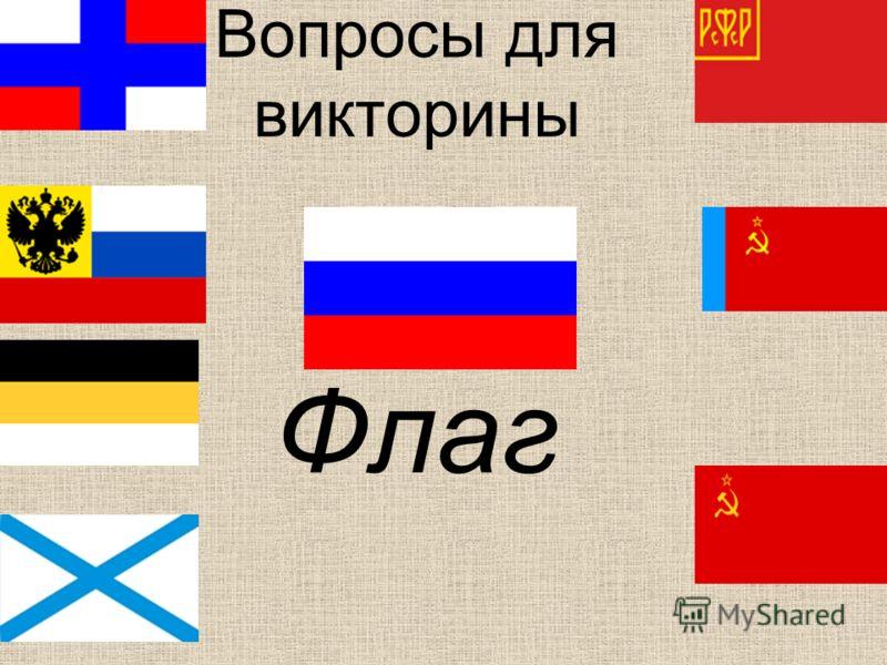 Вопросы для викторины Флаг