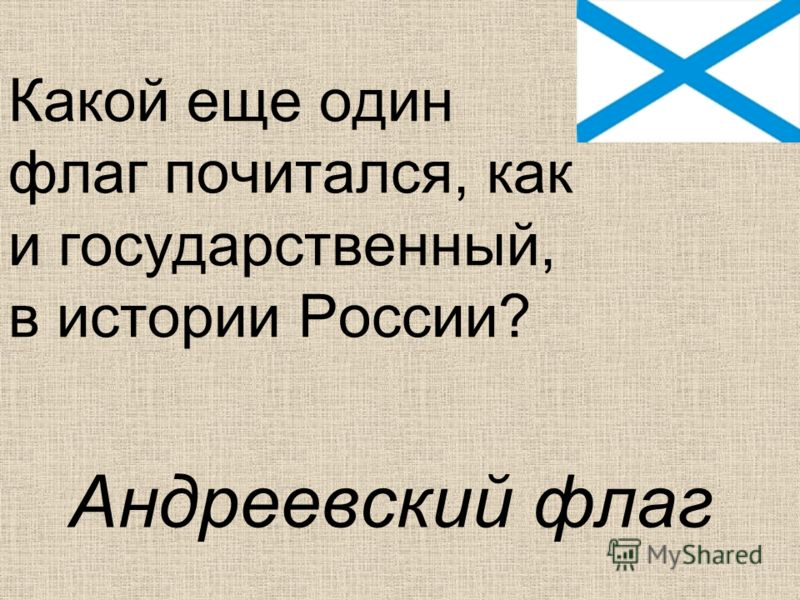 Какой еще один флаг почитался, как и государственный, в истории России? Андреевский флаг