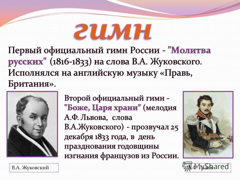 В.А. ЖуковскийА.Ф. Львов