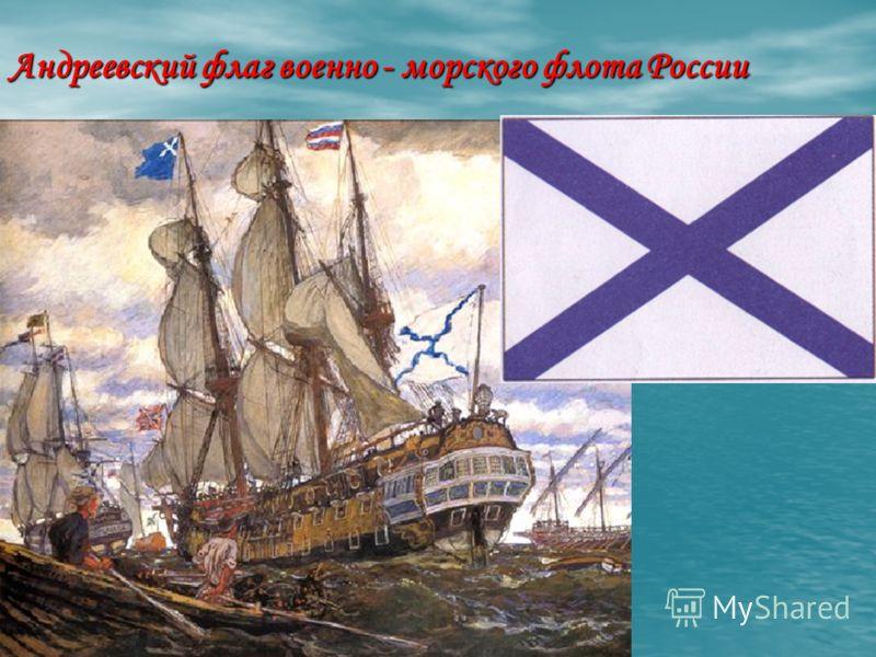 Андреевский флаг военно - морского флота России