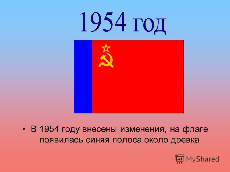 В 1954 году внесены изменения, на флаге появилась синяя полоса около древка
