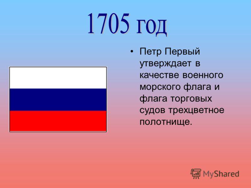 Петр Первый утверждает в качестве военного морского флага и флага торговых судов трехцветное полотнище.