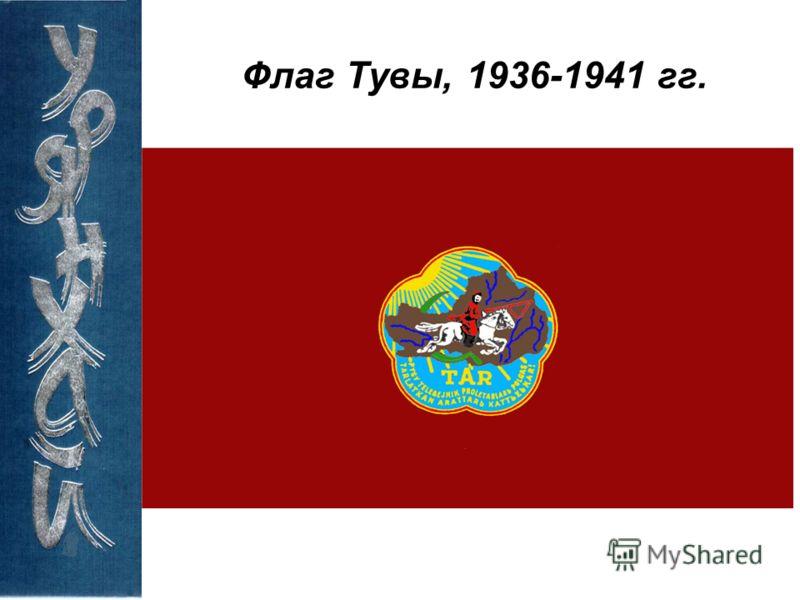 Флаг Тувы, 1936-1941 гг.