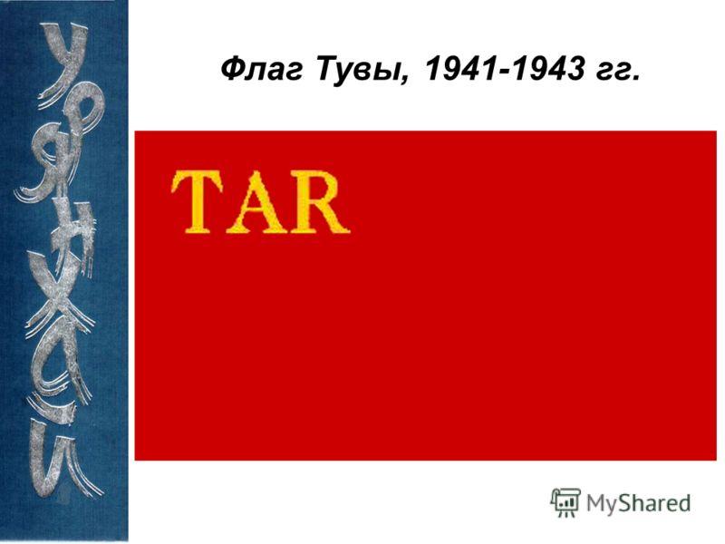 Флаг Тувы, 1941-1943 гг.