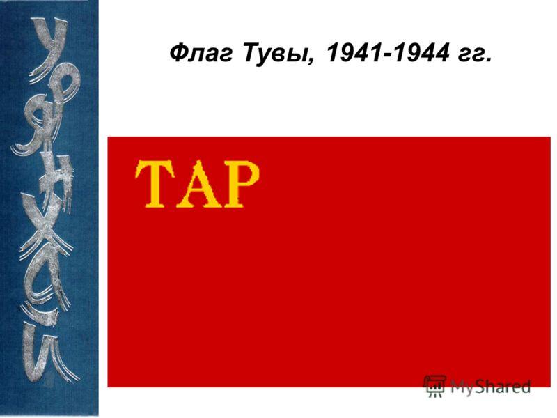 Флаг Тувы, 1941-1944 гг.