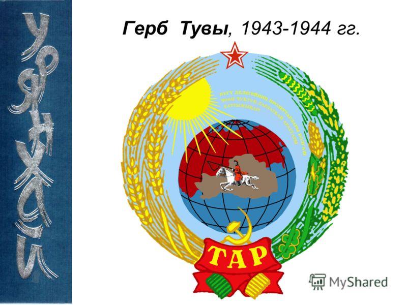 Герб Тувы, 1943-1944 гг.