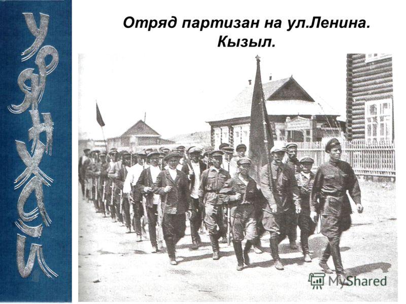 Отряд партизан на ул.Ленина. Кызыл.